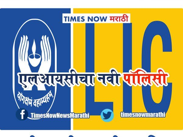 lic new policy jeevan umag get 63 lack primium rs 1302 business news in marathi tbus 1