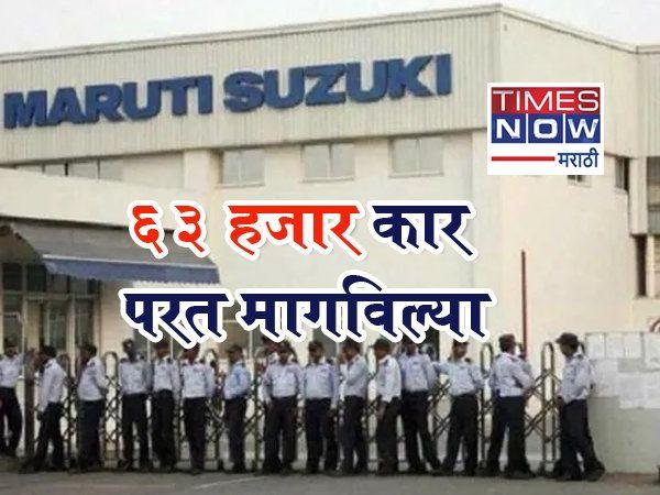 maruti india recalls ciaz ertiga xl6 cars business news in marathi google news
