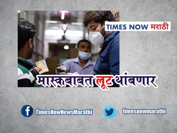 coronaviras n95 mask stock  rajesh tope medical stores health news in marathi