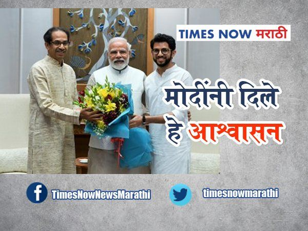 pm narendra modi cm uddhav thackeray meet in new delhi first time