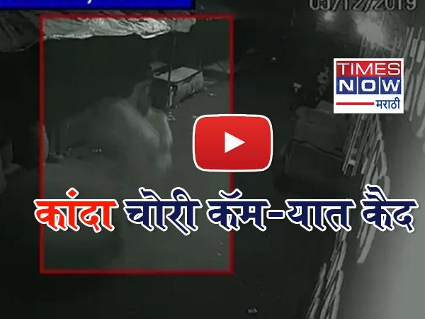 thieves steal 168 kg of onions from two stores caught on camera crime news in marathi google newsstand