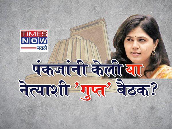 pankaja munde leave bjp join shiv sena speculation gopinath munde uddhav thackeray