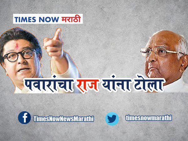 sharad pawar raj thackeray delhi election result 2020 political news in marathi tpol 1