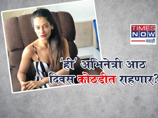 actress payal rohatgi who was arrested  has been sent to eight day judicial custody by a local court