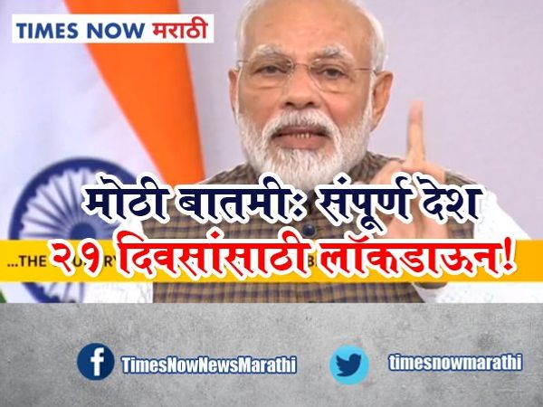 pm modi address the nation on vital aspects relating to the menace of covid 19 live speech