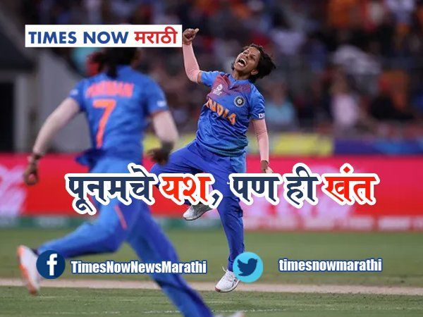 poonam yadav turned the t20 world cup match in indias favour against australia indw vs ausw cricket news in marathi tcri 11