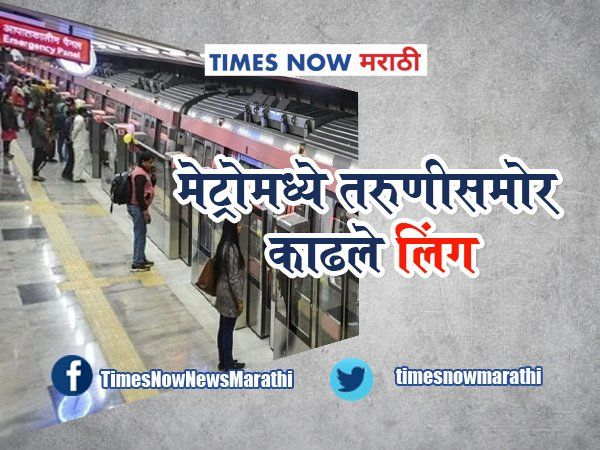 man flashed his private part to woman in delhi metro probe underway crime news in marathi tcrim 13