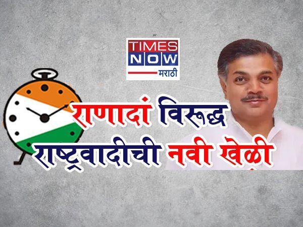 osmanabad ncp rana jagjeetsinh mehboob shaikh ncp yuva political news in marathi