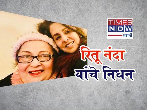 shweta bachchans mother in law ritu nanda passes away at 71 neetu kapoor shares emotional note entertainment news in marathi