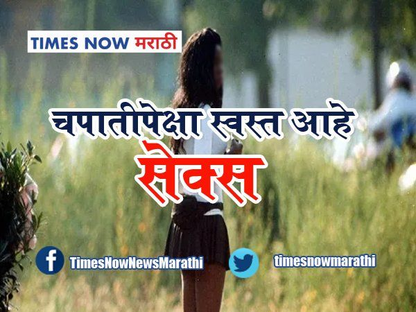 sex is cheap as bread in africa girls are selling sex to survive draught crisis viral news in marathi