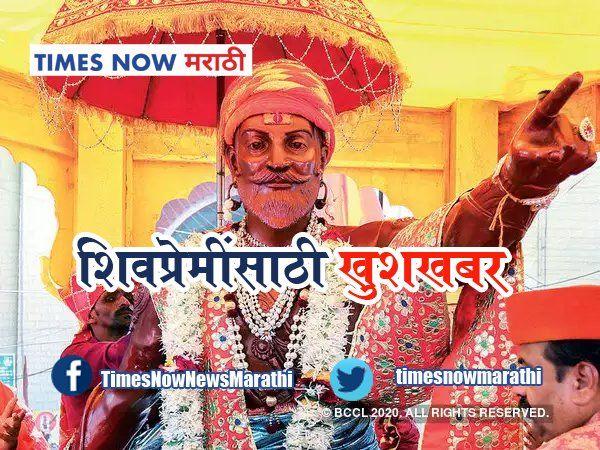 shivaji maharaj shiv shushtri mahavikas aghadi ajit pawar political news in marathi