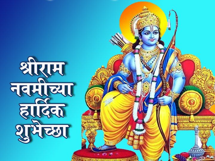 ram navami 2021 messages wishes images greetings stickers to share with your loved ones and family to celebrate lord ram birthday