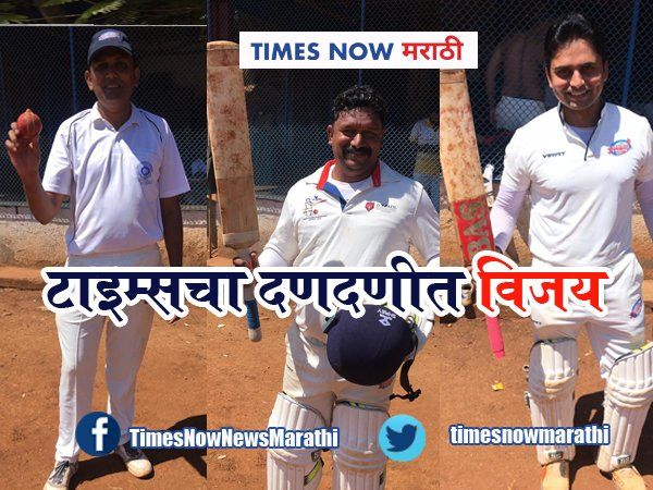 times of india win third match of insurance shield cricket t 20