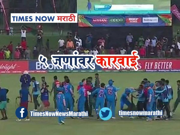 under 19 world cup final 2 indians 3 three bangladeshi players charged by icc for unsavoury incidents cricket news in marahti tspo 1