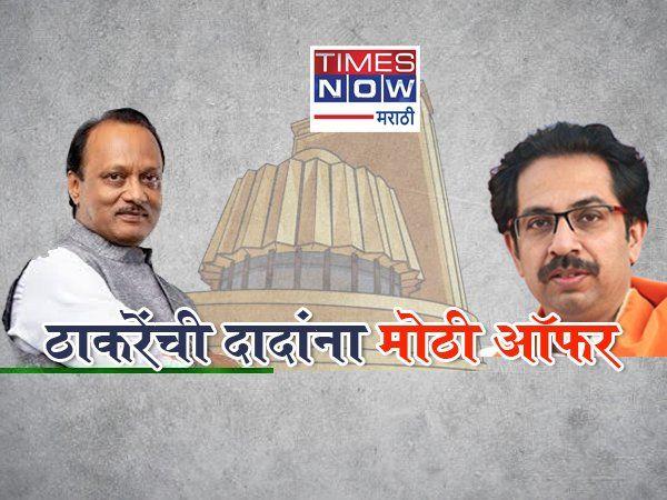 vidhansabha election 2019 ajit pawar uddhav thackeray sharad pawar gave big offer news in marathi