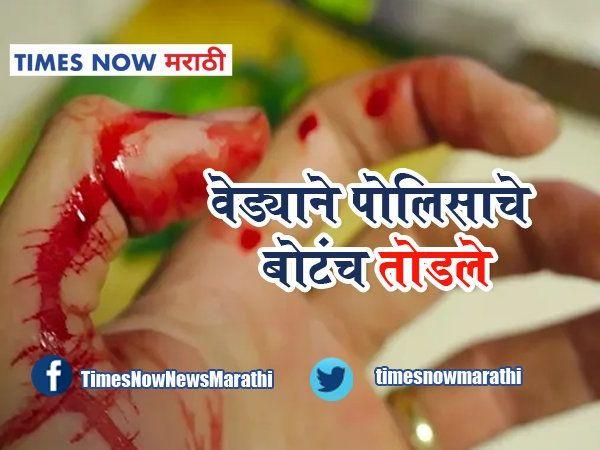 mumbai crime news mentally unstable man bit constable finger crime news in marathi tcrim 11