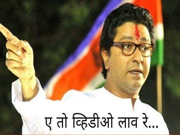 vidhansabha election 2019 raj thackeray mns lav re to video part 2 news in marathi