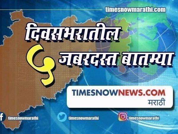 top 5 news_latest news_times now marathi