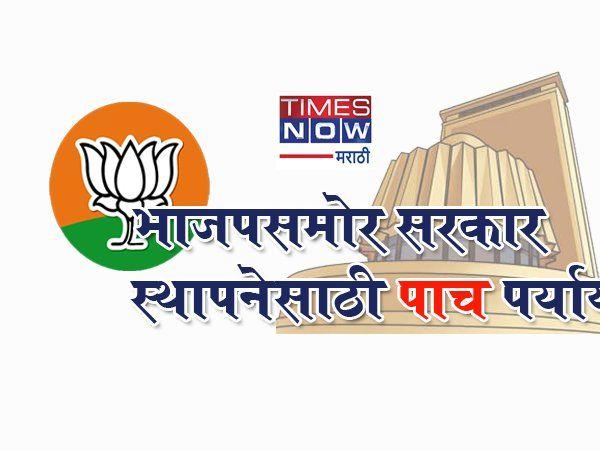 vidhansabha election 2019 five option in front of bjp for govt formation maharashtra news in marathi