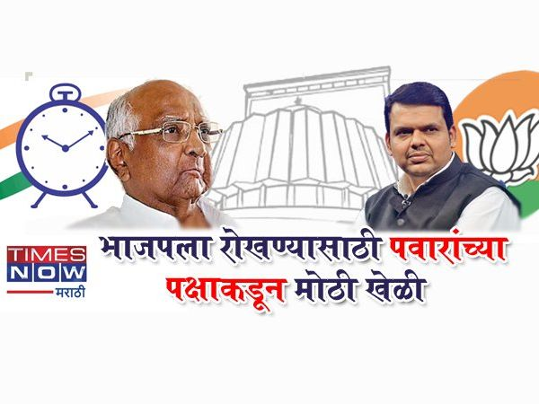 if the bjp is forming a government the ncp will vote against them and make an alternative governmen