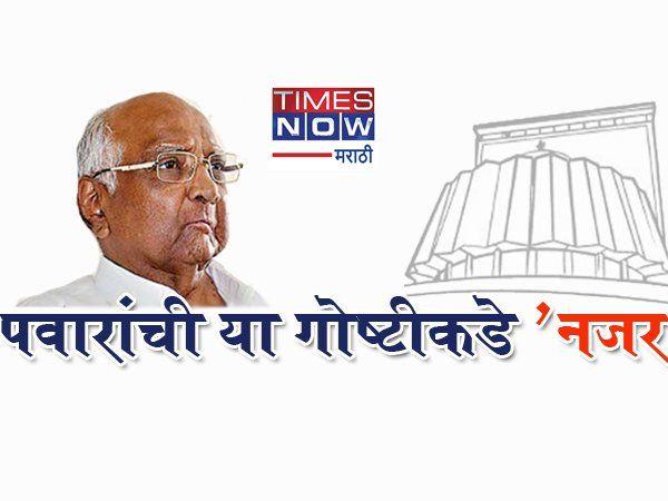 vidhansabha election 2019 sharad pawar in mumbai govt formation news in marathi