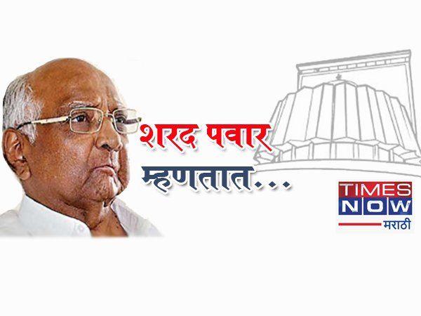 sharad pawar ncp mla meeting 12th november 2019 jayant patil vidhan sabha election news marathi