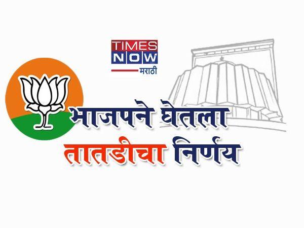 vidhansabha election 2019 bjp mla ask to come mumbai urgently govt formation in marathi