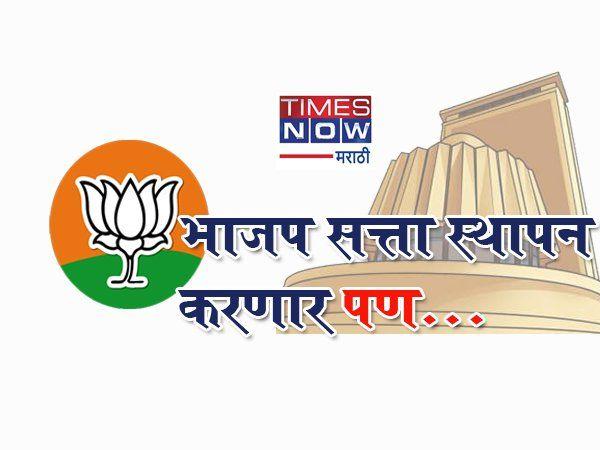 vidhansabha election 2019 bjp govt formation majority flower test maharashtra  news in marathi