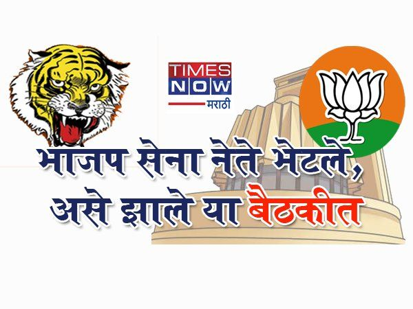 vidhansabha election 2019 sena bjp guardian minster meeting political news in marathi