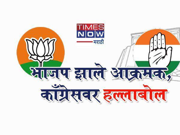 vidhansabha election 2019 sudhir mungantiwar bjp congress horse trading need  evidence ultimatum news in marathi
