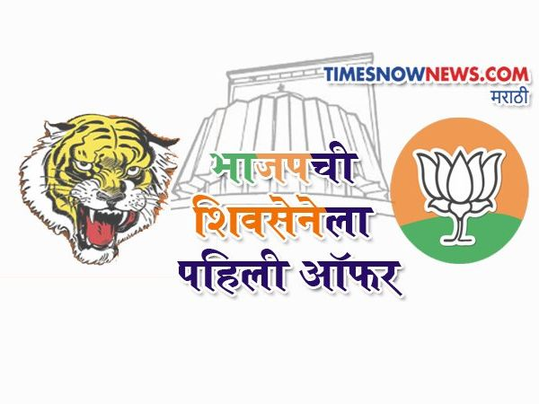 vidhansabha election 2019 bjp send first proposal to shiv sena for government formation news in marathi