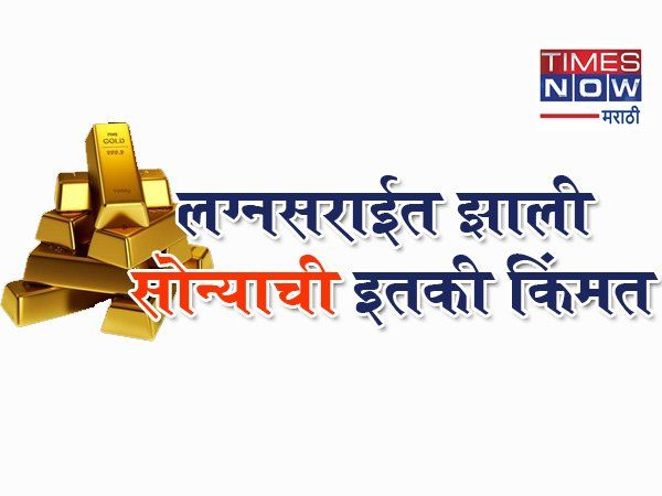 gold price up by rs 78 per 10 gram silver by rs 245 on 4 november political news in marathi google batmya