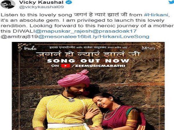 national crush vicky kaushal releases song of upcoming marathi film hirkani