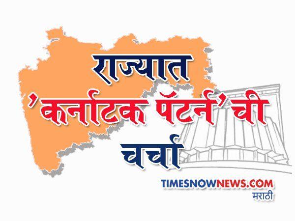 Maharashtra election result vidhan sabha election result 2019 in Marathi karnataka pattern in maharashtra shiv sena congress ncp google batmya