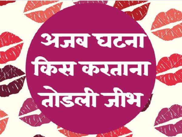 gujarat man cuts wife s tongue tells cops that it got stuck during passionate kissing viral news in marathi google batmya