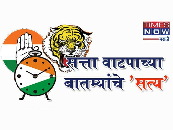 vidhansabha election 2019 shiv sena congress ncp govt formation of maharashtra truth behind news in marathi