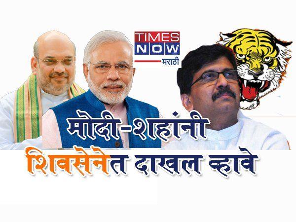 vidhansabha election 2019 sanjay raut devendra fadanvis shivsaink narendra modi amit shah news in marathi