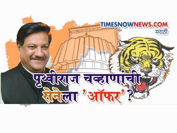 vidhansabha election 2019 prithviraj chavan congress offer shiv sena news in marathi