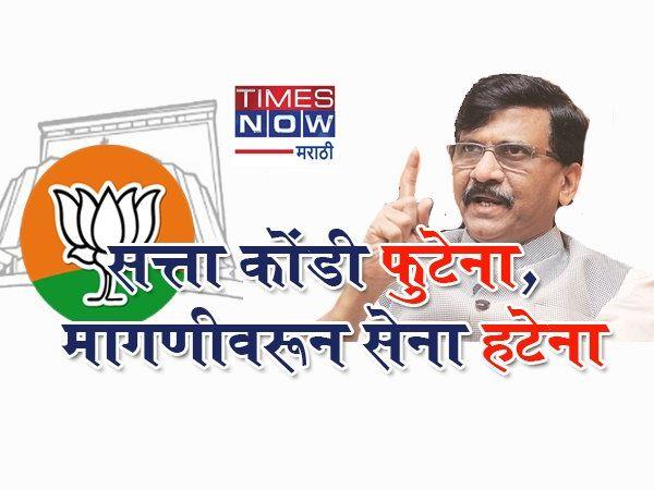 vidhansabha election 2019 CM post sanjay raut  devendra fadanvis proposal news in marathi