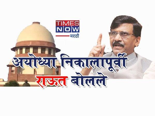 Ayodhya Verdict sanjay raut shiv sena bjp political news in marathi google newsstand