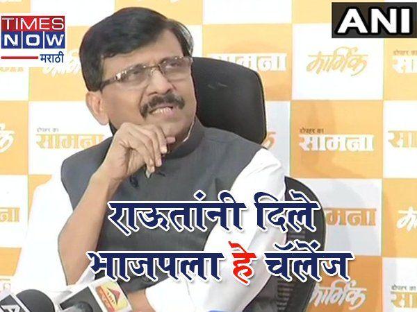 vidhansabha election 2019 shiv sena sanjay raut press conference lashout on bjp maharashtra govt formation  news in marathi