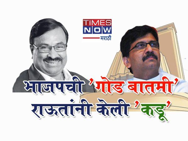 vidhansabha election 2019 sanjay raut shiv sena bjp sudhir mungantiwar maharashtra govt formation in marathi