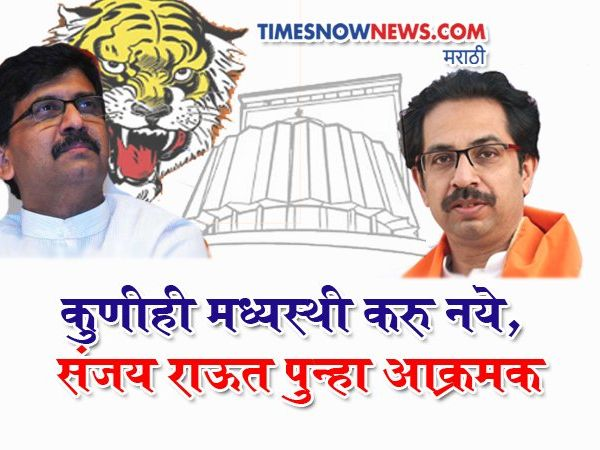 no one should mediate uddhav thackeray is firm on his role bjp started karnataka pattern in maharashtra says sanjay raut