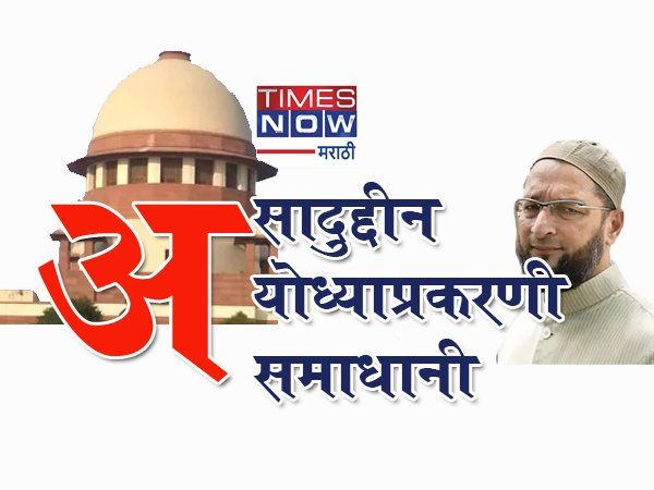 asaduddin owaisi statement on ram mandir babri masjid final decision says sc is not infallible news in marathi google newsstand