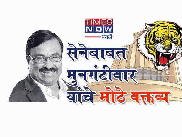 vidhansabha election 2019 sudhir mungantiwar bjp shiv sena uddhav thackeray govt formation maharashtra news in marathi
